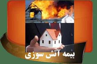 بیمه آتش سوزی ، بیمه آتشسوزی ، بیمه آسیا ، خرید آنلاین بیمه ، نمایندگی بیمه آسیا