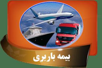 بیمه باربری ، نمایندگی بیمه آسیا ، بیمه مسافرتی ، خرید آنلاین بیمه