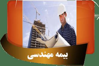 بیمه مهندسی ، بیمه آسیا ، خرید آنلاین بیمه