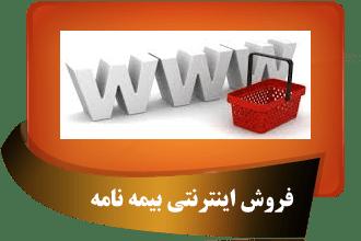 فروش آنلاین و اینترنتی بیمه آسیا