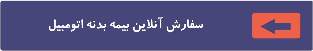سفارش آنلاین بیمه بدنه اتومبیل بیمه آسیا